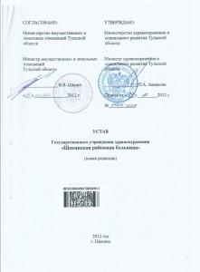 Учредительские документы