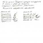 Благодарственное письмо Анисочкину А.А