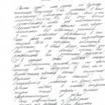 благодарственное письмо Сорокалетову Ю.М.
